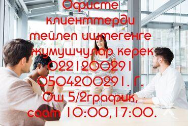 Поиск сотрудников (вакансии) - Ош: Офисте клиенттерди тейлеп иштегенге жумушчулар керек г Ош