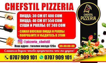 ПиццерияПиццерияПиццерияПиццерияПиццерияПиццерия ШЕФСТИЛ30 см от 400