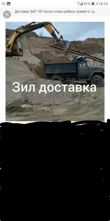 Зил песок доставка по гораду в Бишкек