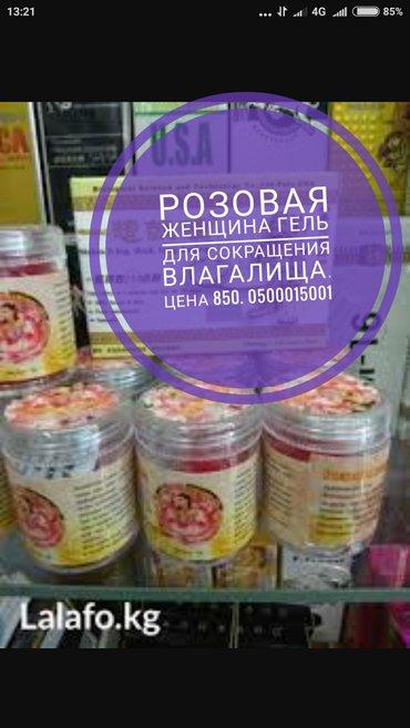 Розовая женщина гель для сокращения в Бишкек