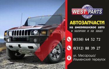 ford sierra td в Кыргызстан: Автозапчасти