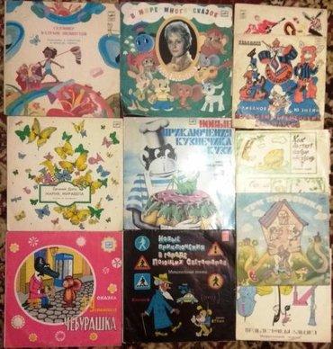 Продаю пластинки детские сказки - 17 пластинок. Все пластинки в в Бишкек