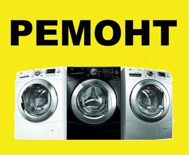 Ремонт стиральных машин автомат. в Бишкек