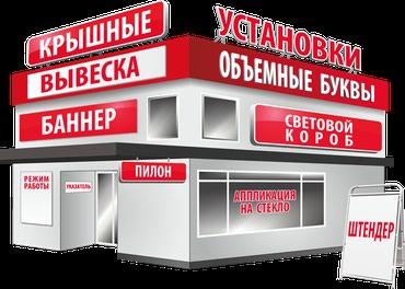 Көлөмдүү тамгалар, фирмалык белгилер в Бишкек