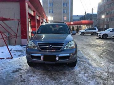 Lexus GX470 2004 г. в идеальном состоянии без в Бишкек