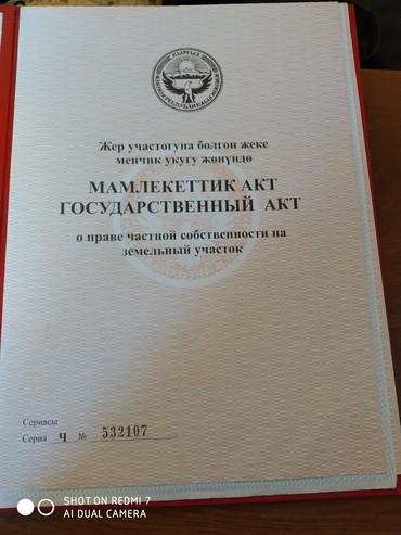 участок кок жар в Кыргызстан: Продам 5 соток