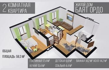 квартиры в бишкеке в рассрочку на 5 лет в Кыргызстан: Продается квартира: 2 комнаты, 59 кв. м