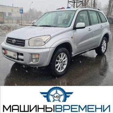 пакеты для заморозки бишкек в Кыргызстан: Toyota RAV4 2 л. 2002 | 166000 км