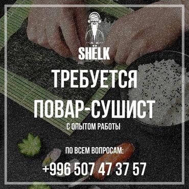 Сушист - Кыргызстан: Требуется повар сушист! В Город Каракол, Жашо керемет!