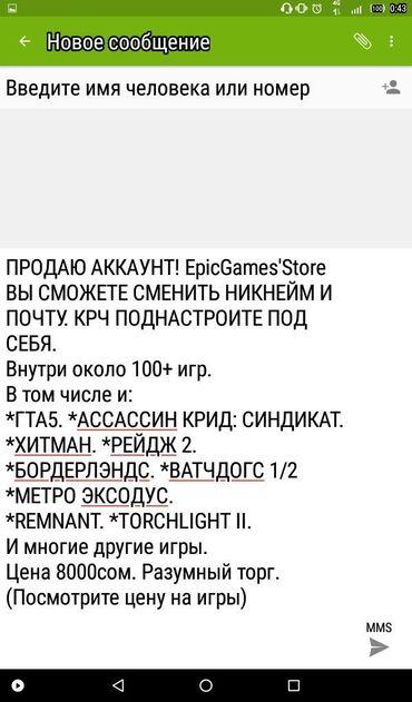Продается! Читать информацию в фото. Город Бишкек