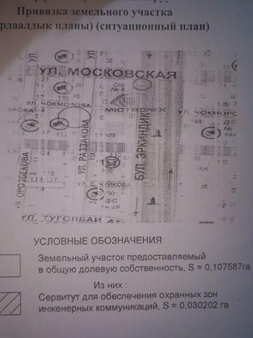 Продажа 11 соток Для строительства от собственника в Бишкек