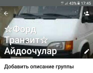 группы детских автокресел в Кыргызстан: Ford Transit 2.5 л. 1988