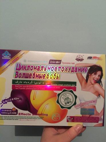 Капсулы для похудения Волшебные бобы - в Бишкек