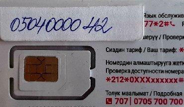 hd-card в Кыргызстан: О! сим картка сатылат. (VIP)