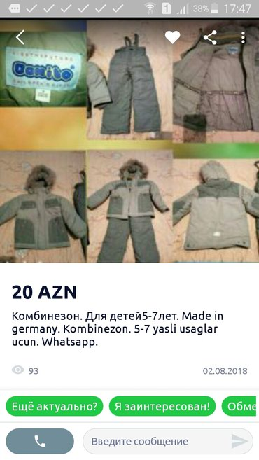 весенние комбинезоны для новорожденных в Азербайджан: Куртка -комбинезон