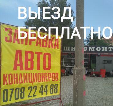Заправка автокондиционеровВЫЕЗД БЕСПЛАТНО до 22:00 часовлегковые