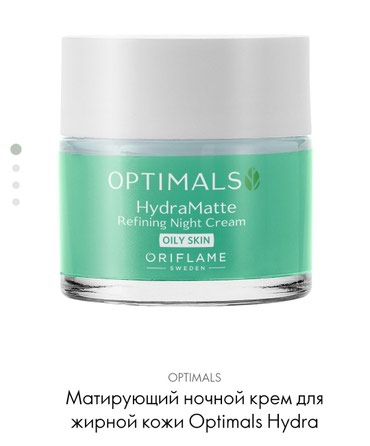 Ночной матирующий крем для жирной кожи optimals oriflame в Бишкек