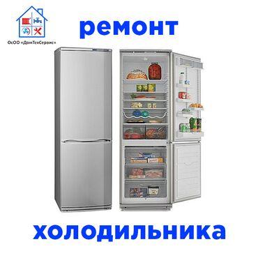 Ремонт холодильников.У Вашего холодильника неисправность? Холодильник