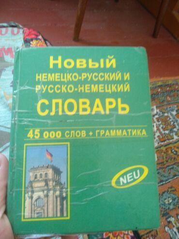 Словарь немецко-русский и русско-немецкий.199 сом