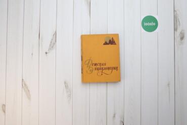 Спорт и хобби - Украина: Книжка Детская энциклопедия    Стан: гарний