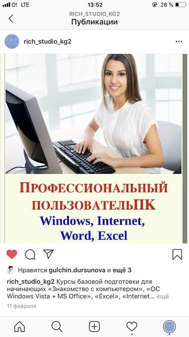 Курсы Компьютерные 2000сом индивидуально 2. Недели