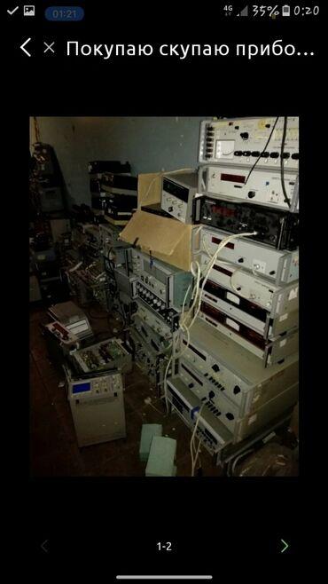Куплю старую электронику в любом состоянии дорого