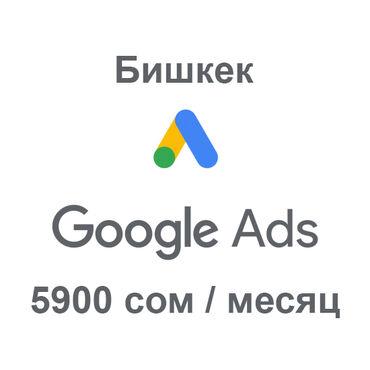 Google в ТОП Бишкек за 1 деньЧто бы начать нужно:1. Позвонить к нам2