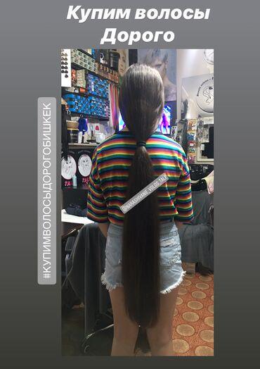 Чачты Кымбатка сатып ал. Покупаем некрашеные волосы Дорого!!! Дороже ч