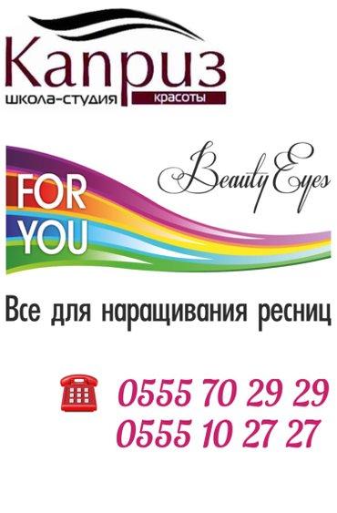 требуются в салон красоты; мастер ногтевого сервиса, визажист,мастер п в Бишкек