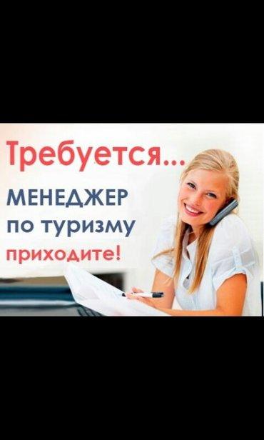 Срочно Требуются менеджер по туризму  В компанию zaliТребования:1.Во в Бишкек