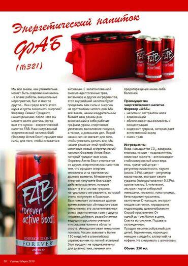 ���������� 1 20 в Кыргызстан: Энергетический напиток ФАБ от форевер Алое вера не вредно для здоровья