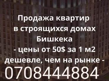 Продаю!1к.кв. 47кв.м2= 31000$ в Бишкек