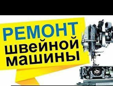 швейная машина веритас цена в Кыргызстан: Ремонт | Швейные машины | С гарантией, С выездом на дом, Бесплатная диагностика