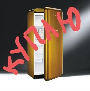 купить рабочий стол для школьника в Кыргызстан: Холодильник