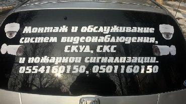 Охранные услуги - Кыргызстан: Производим профессиональный монтаж и обслуживание систем
