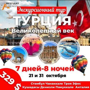 бала караганга кыз керек 2021 in Кыргызстан | БАШКА АДИСТИКТЕР: 🎫Бронируйте туры по сниженным ценам!  Турция 🇹🇷 «Великолепный век» Эк