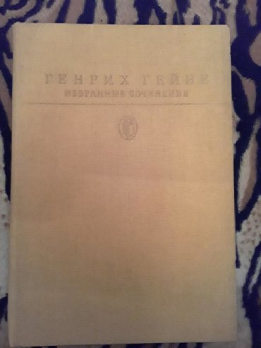 """телефоны флай 4 джи в Азербайджан: Генрих Гейне """"Избранные сочинения"""". Чтобы посмотреть мои"""