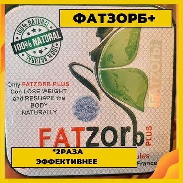 Фатзорб+36 капсул, липотрим, риборн,лишоу в железной упаковке усиленн