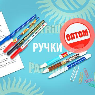 ОПТОМ!!! РУЧКИ ОПТОМ!!! Низкие цены Ручки по оптовым ценам!БОЛЬШИЕ