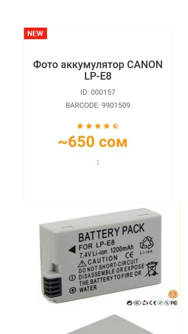 Электроника - Ананьево: Срочно Куплю батарейку lp e8 canon для (canon eos 550d 600d 650d)