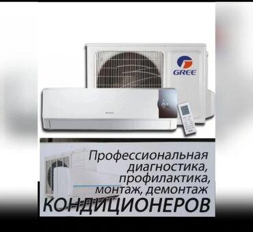 мужские куртки зимние бишкек в Кыргызстан: Ремонт | Кондиционеры | С гарантией, С выездом на дом, Бесплатная диагностика