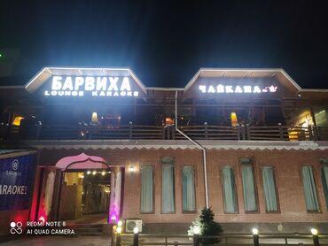 распродажа кафеля в бишкеке in Кыргызстан   ОТДЕЛОЧНЫЕ РАБОТЫ: Распродажа лаундж бара, вся мебель и оборудование
