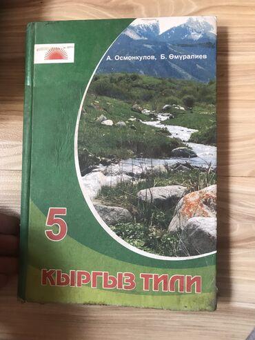 Кыргыз тили 5- класс