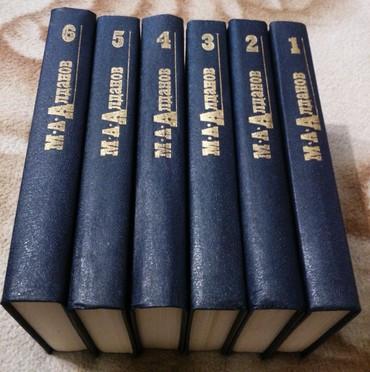 Продаю собрание сочинений в шести в Бишкек