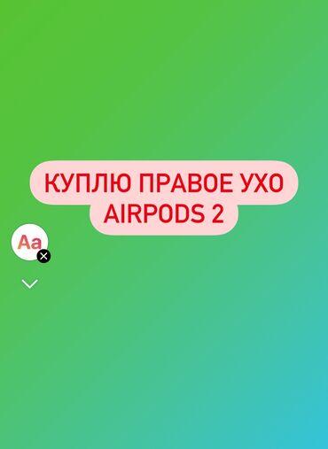 Наушники - Цвет: Белый - Бишкек: КУПЛЮ правое ухо AirPods 2 серии
