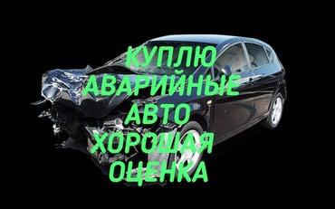 КУПЛЮ АВАРИНЫЙ АВТО  ХОРОШАЯ ОЦЕНКА в Бишкек