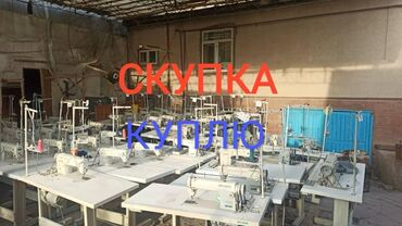 скупка кофемашин в Кыргызстан: Куплю скупка сатып алам
