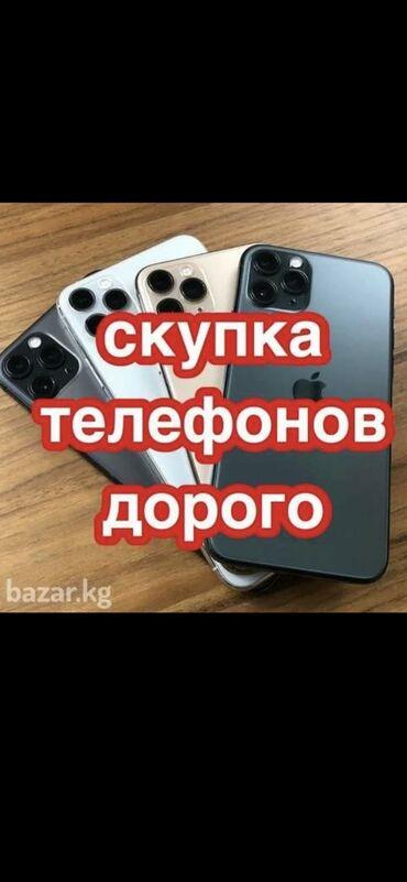 iphone xs max купить бу в Кыргызстан: Скупка телефонов Телефон телефона телефона Скука буу телефону Бишкек с