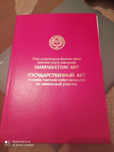 5 соток, Для строительства, Возможен обмен, Красная книга