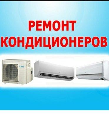 Ремонт и установка кондиционеров Установка климат-системы Демонтаж в Бишкек